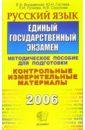 Русский язык. ЕГЭ: методическое  ...
