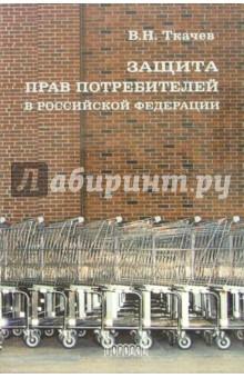 Защита прав потребителей в Российской Федерации: Учебное пособие