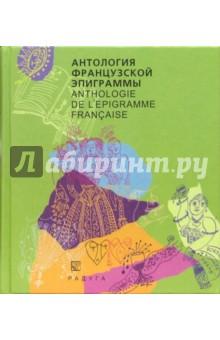Антология французской эпиграммы: Сборник (на французском и русском языках)
