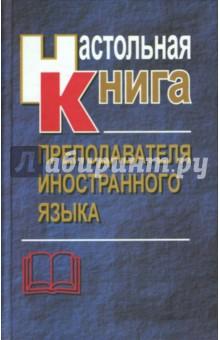 Настольная книга преподавателя иностранного языка