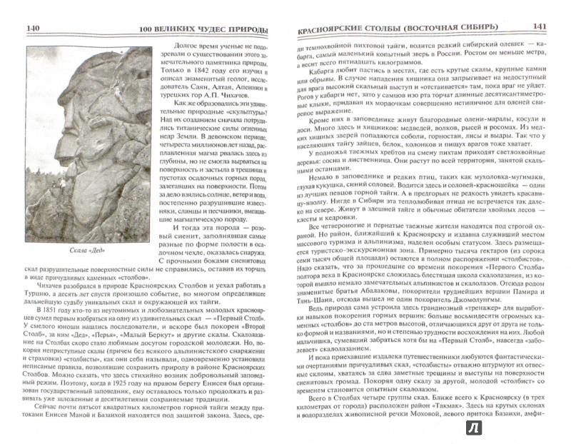Иллюстрация 1 из 16 для 100 великих чудес природы - Бертиль Вагнер | Лабиринт - книги. Источник: Лабиринт