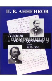 Письма к И. С. Тургеневу. Книга 1. 1852-1874
