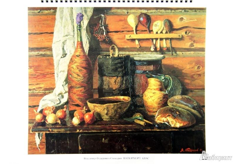 Иллюстрация 1 из 22 для Знакомим с натюрмортом. Учебно-наглядное пособие - Надежда Курочкина | Лабиринт - книги. Источник: Лабиринт