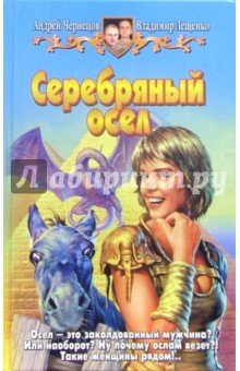 Серебряный осел: Фантастический роман