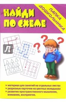 Книга: Папка дошкольника: Найди по схеме.  Аннотация, отзывы читателей, иллюстрации.  Купить книгу по привлекательной...