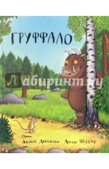 Груффало. СтихиЗарубежная поэзия для детей<br>- Какое еще груффало? Мышонок, ты о ком?<br>- О, это очень крупный зверь, я с ним давно знаком...<br>Чтобы спастись от лисы, совы и змеи маленький мышонок выдумывает страшного груффало - зверя, который очень любит есть лис, сов и змей. Но сможет  ли находчивый мышонок перехитрить всех голодных  хищников? Ведь он-то хорошо знает, что никаких груффало не бывает... Или бывает?<br>Для чтения взрослыми детям.<br>