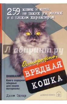 Осторожно, вредная кошкаКошки<br>Владельцы кошек никогда не замечают темную сторону характера своих питомцев. В этой книге собран компромат на кошек и котов: это двуличные существа со злыми намерениями, вредными привычками и нравами, издавна втирающиеся в доверие к человеку. В следующий раз, когда ваш маленький пушистый комочек не найдет свой туалет, спросите себя, а действительно ли это было просто недоразумение.<br>