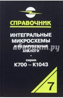 В пятом томе справочника приводятся классификация, условные обозначения типов, габаритные размеры корпусов...