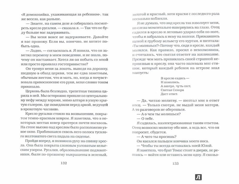 Иллюстрация 1 из 11 для Кресло русалки: Роман - Сью Кид | Лабиринт - книги. Источник: Лабиринт