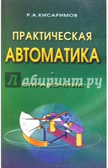 Практическая автоматика. Справочник