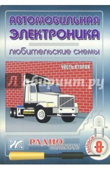 Халоян Артур Автомобильная электроника. Любительские схемы. Часть 2. Выпуск 8