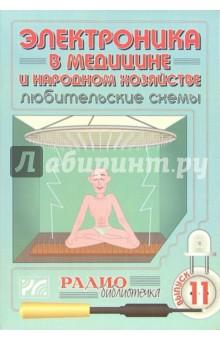 Халоян Артур Электроника в медицине и народном хозяйстве. Выпуск 11