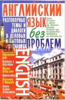 Кубарьков Георгий Леонидович Английский язык без проблем