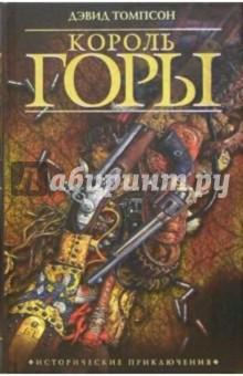 Томпсон Дэвид Король горы: Романы
