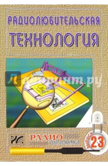 Халоян Артур Радиолюбительская технология. Выпуск 23