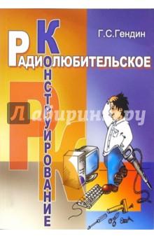 Гендин Геннадий Радиолюбительское конструирование