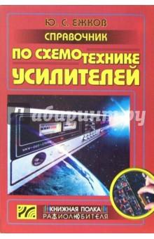 Ежков Юрий Справочник по схемотехнике усилителей. - 2-е издание, переработанное