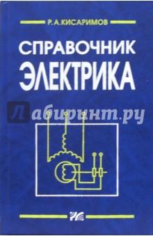 Кисаримов Рудольф Справочник электрика. - 2- издание, переработанное и дополненное