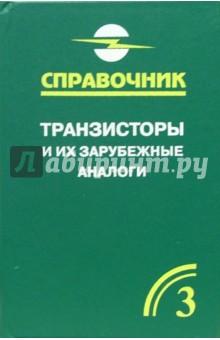Петухов Владимир Транзисторы и их зарубежные аналоги. Полевые и высокочасточные биполярные транзисторы. В 4-х т. Т.3