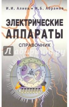Алиев Исмаил Электрические аппараты. Справочник