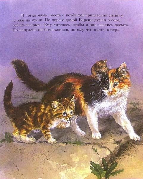 Иллюстрация 1 из 67 для Три сказки про дружбу, хитрость и вкусный мед - Аллен-Грей, Лисон, Мэнген | Лабиринт - книги. Источник: Лабиринт