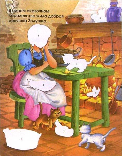 Иллюстрация 1 из 13 для Золушка. Самые любимые сказки | Лабиринт - книги. Источник: Лабиринт