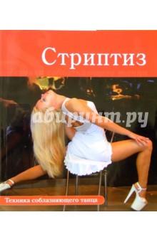 Володина Оксана Викторовна Стриптиз: техника соблазняющего танца