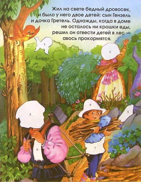 Иллюстрация 1 из 6 для Пряничный домик. Самые любимые сказки | Лабиринт - книги. Источник: Лабиринт