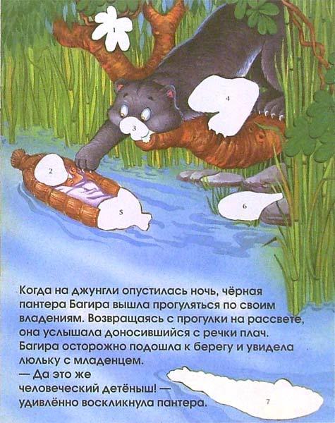Иллюстрация 1 из 17 для Маугли. Самые любимые сказки | Лабиринт - книги. Источник: Лабиринт