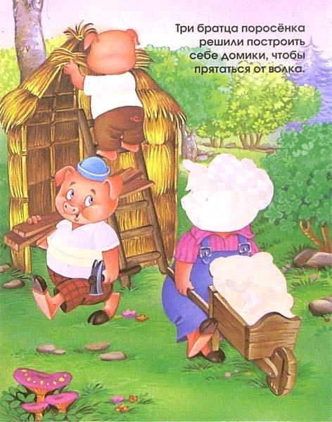Иллюстрация 1 из 8 для Три поросенка. Самые любимые сказки   Лабиринт - книги. Источник: Лабиринт