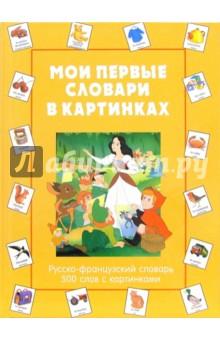 Мои первые словари в картинках. Русско-французский словарь. 500 слов с картинками
