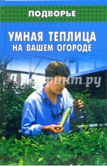 Маркин Алексей Владимирович Умная теплица на вашем огороде