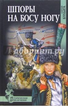 Булыга Сергей Шпоры на босу ногу: Роман