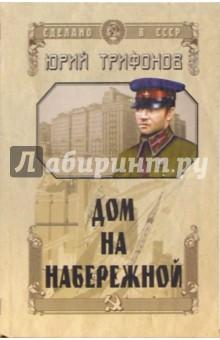Трифонов Юрий Валентинович Дом на набережной: Повести