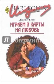 Бернс Джульет Играем в карты на любовь: Роман