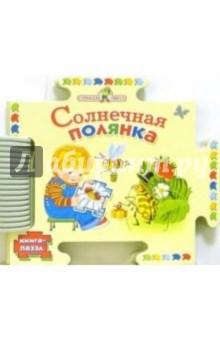 Буланова Софья Александровна Солнечная полянка