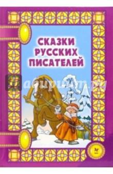 Сказки русских писателей. Сказки на ночь