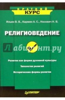 Ильин Виктор, Кармин Анатолий Религиоведение