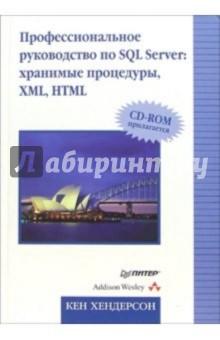 Хендерсон Кен Профессиональное руководство по SQL Server: хранимые процедуры XML, HTML  (+CD)