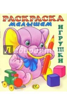 Раскраска малышам (Слоненок). Игрушки-3