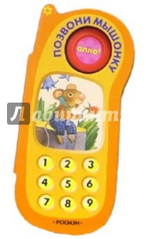 Позвони Мышонку