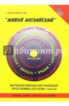 Интерактивная обучающая программа (книга + CD ROM)
