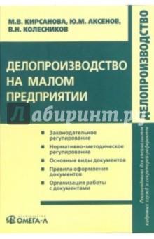Делопроизводство на малом предприятии: учебно-практическое пособие