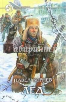 Лед, Корнев Павел Николаевич