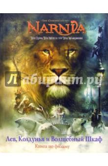 Лев, Колдунья и Волшебный шкаф: Книга по фильму