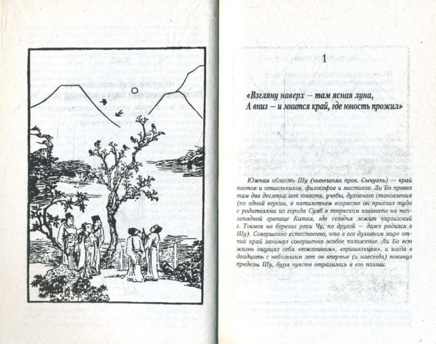 Иллюстрация 1 из 4 для Пейзаж души: Поэзия гор и вод - Бо Ли | Лабиринт - книги. Источник: Лабиринт