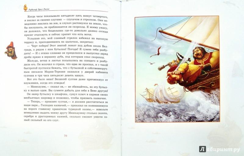 Иллюстрация 1 из 36 для Приключения барона Мюнхаузена - Рудольф Распе   Лабиринт - книги. Источник: Лабиринт