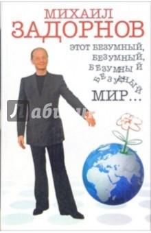 Задорнов Михаил Николаевич Этот безумный, безумный, безумный мир...