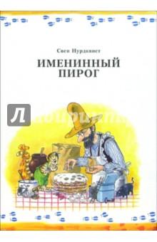 Свен Нурдквист - Именинный пирог обложка книги