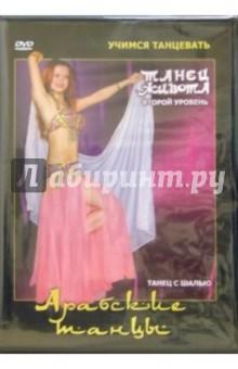 Арабские танцы. Танец живота 2-ой уровень(DVD)Танцы и хореография<br>Вы держите в руках продолжение программы Арабские танцы с участием Юлии Кайдаш. Этот фильм стал одним из лидеров продаж 2004-го года и получил очень высокую зрительскую оценку. Поэтому по многочисленным просьбам поклонников восточного танца компания Видеогурман в соавторстве с Кайдаш Юлией выпустила второй фильм- Танец живота. 2-й уровень, который, надеемся, также понравится нашим зрителям. <br>В этом фильме разбираются более сложные движения и комбинации, которые в результате объединяются в Танец с шалью. Фильм является самоценным продуктом, обладающим некоторыми съемочными и монтажными особенностями, упрощающими усваивание материала, поэтому изучение арабских танцев можно начать именно с этого фильма.<br>Режиссер: Григорий Хвалынский.<br>Обучающая программа.<br>Продолжительность: 85 мин. <br>Звук: Surround 3.0 русский.<br>Регион: all, PAL<br>